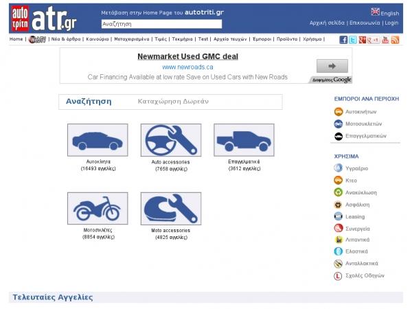 http://www.autotriti.gr/usedcars/