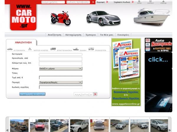 http://www.carmoto.gr