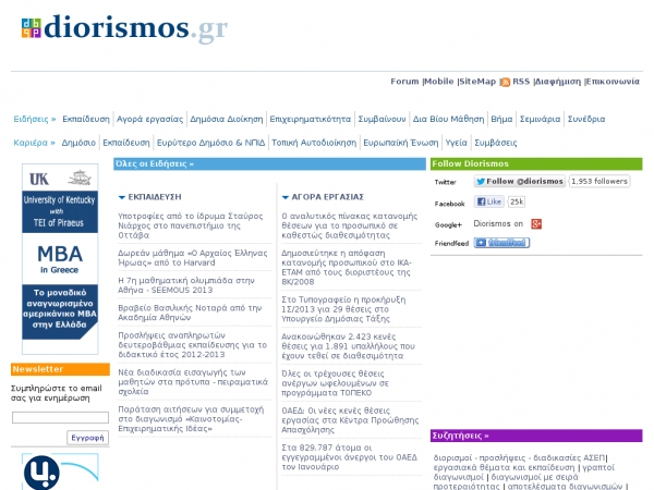 http://www.diorismos.gr/