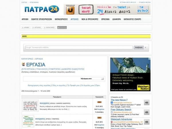 http://www.patras24.com/ads/2-ergasia.html