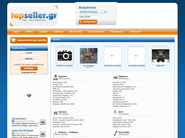 http://www.topseller.gr/