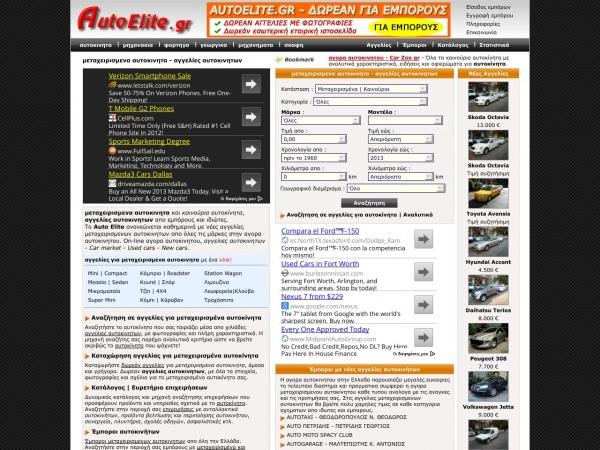 http://www.autoelite.gr/