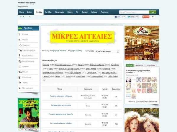 http://www.corfuland.gr/corfu/portal/aggelies/mikres-aggelies-kerkyra