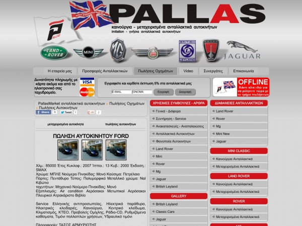 http://www.pallasmarket.gr/poliseis/poliseis-autokiniton
