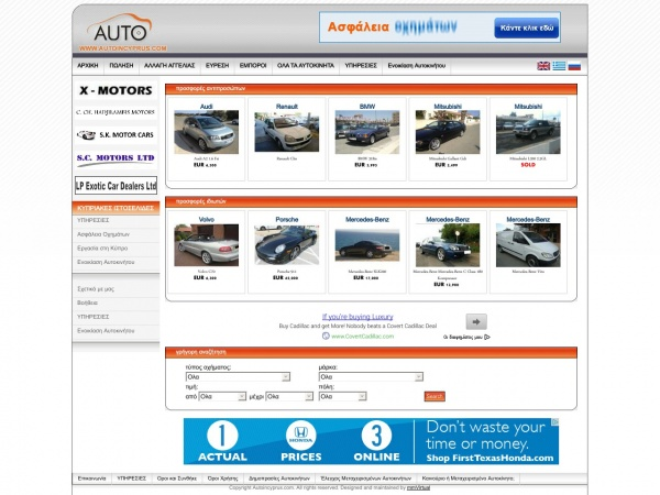 http://www.autoincyprus.com/greek/index.php