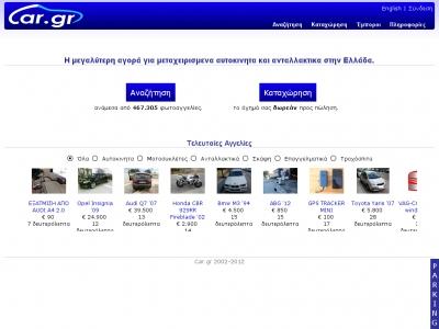 http://www.car.gr