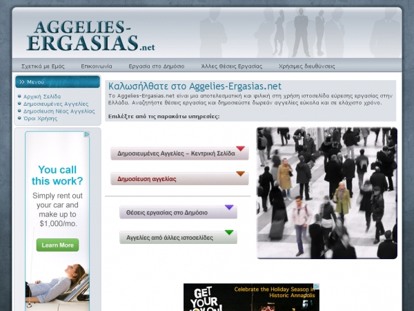 http://www.aggelies-ergasias.net