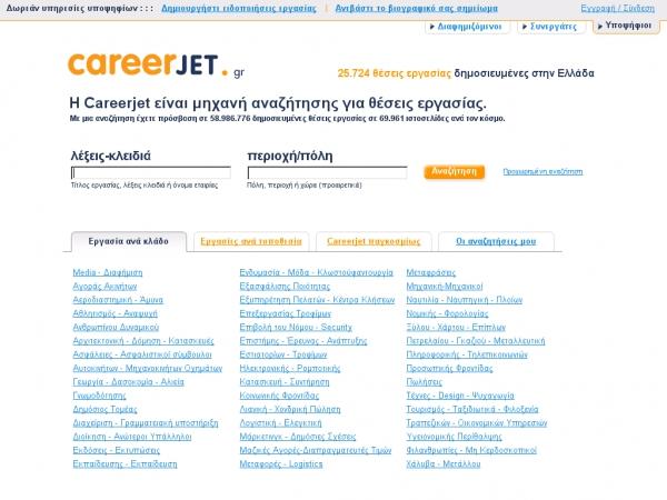 http://www.careerjet.gr