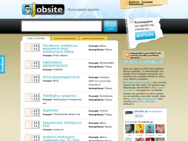 http://www.jobsite.gr