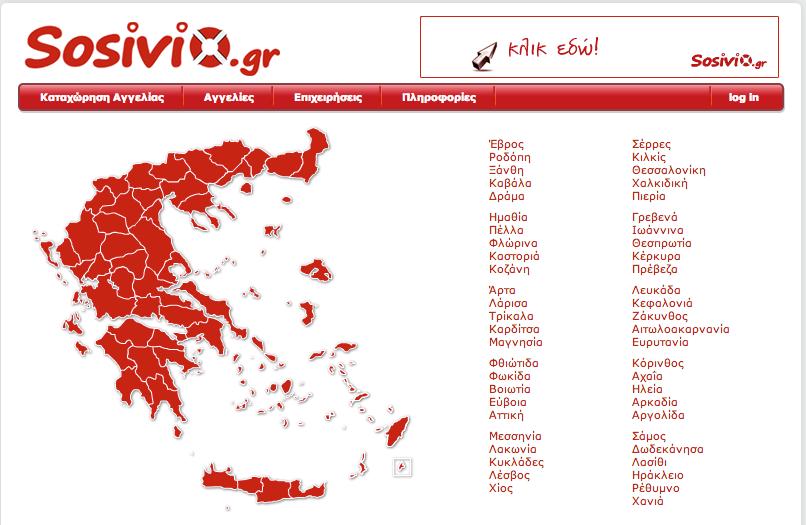 http://www.sosivio.gr/