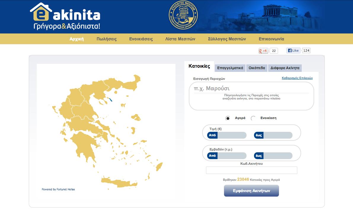 http://www.e-akinita.gr/